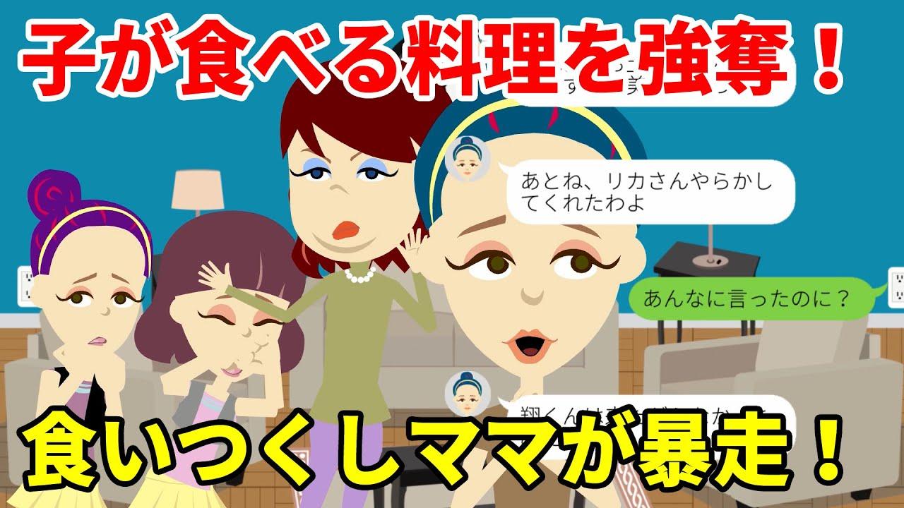 【LINE】子の誕生日会にタッパー持参で持ち帰り&料理を食い尽くすセコケチママに思わぬ天罰(スカッとするLINE)