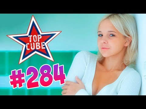 BEST CUBE #284 Лучшие приколы  COUB от TOP CUBE!!