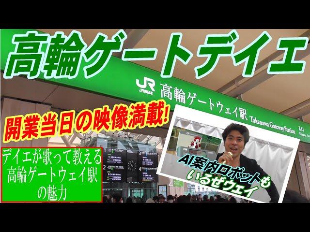 【祝!開業】高輪ゲートウェイ駅の魅力を歌で教える!3.14開業初日の映像満載さ♪ 高輪ゲートデイエ / デイエノボル