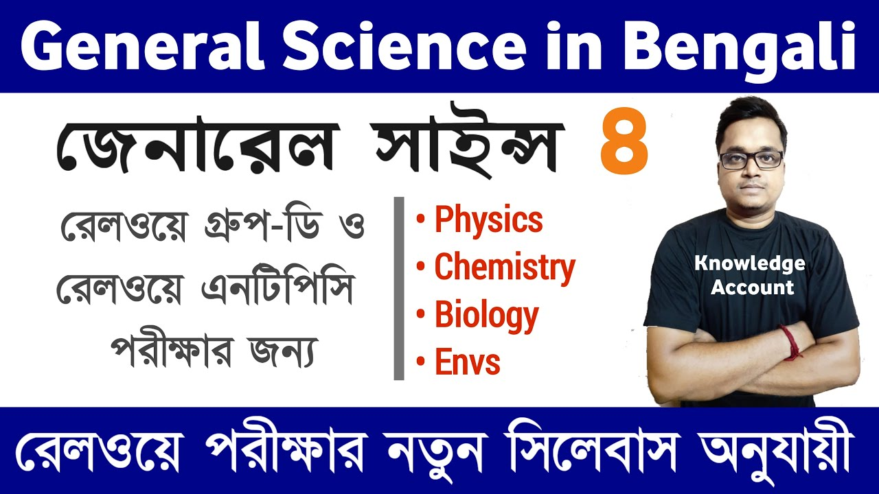 science for railway group d | ntpc gk in bengali | knowledge account | Bengali gk | Day - 8 |