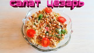Рецепт вкусного салата Цезарь с гренками из нута