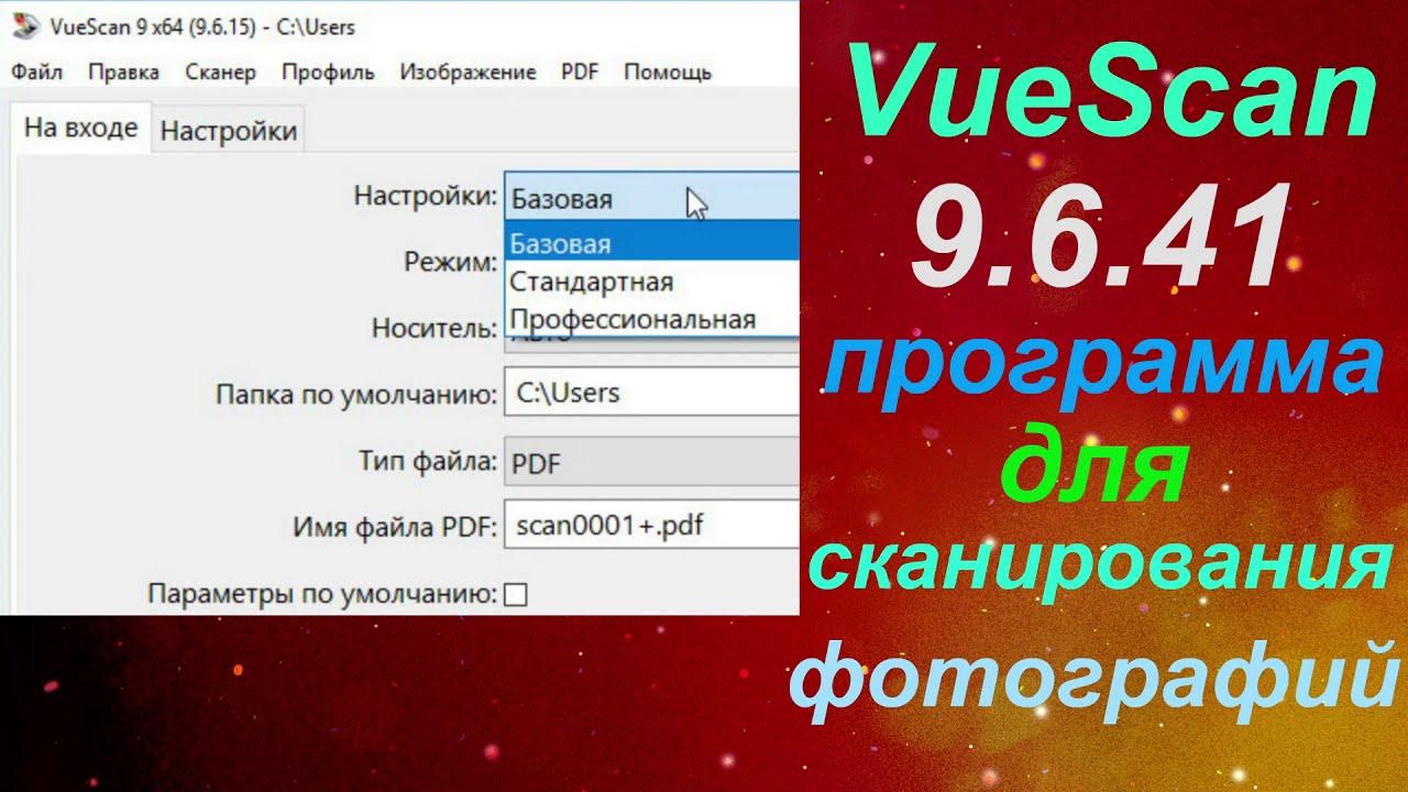VueScan 9 6 41 программа для сканирования фотографий - YouTube