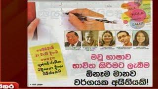 Paththaramenthuwa - (2021-02-21) | ITN Thumbnail