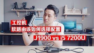 【BIGDONGDONG】#140 工控机软路由有没有必要买高配!?丨i5 7200高配软路由上手
