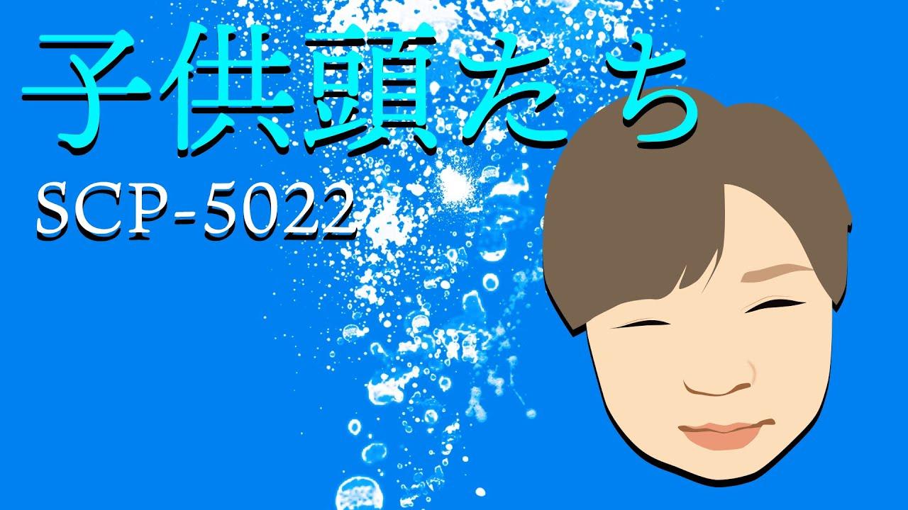 【SCP紹介】SCP-5022 子供頭たち【結月ゆかり】