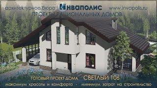 коттедж СВЕТЛЫЙ 106м2 http://www.invapolis.ru/