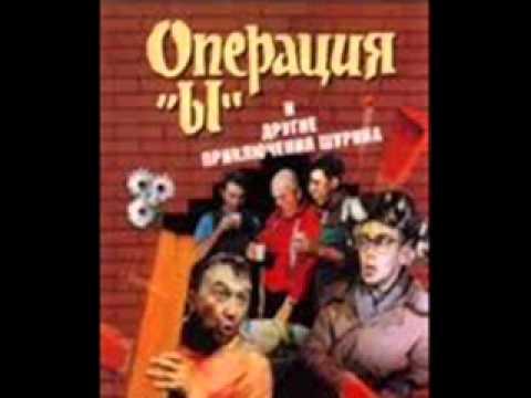 музыка кино - Рынок - из кинофильма Операция Ы и другие приключения Шурика