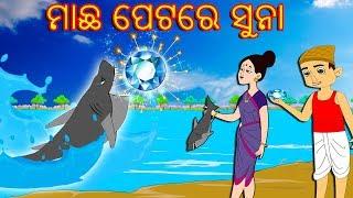 ମାଛ ପେଟରେ ସୁନା -Odia Fairy Tales-Odia Story for Morals || ODIA GAPA || Aaima Kahani-Odia Cartoon