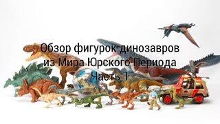 Обзор моих фигурок динозавров из Мира Юрского Периода 1 и Мира Юрского Периода 2. Часть 1.
