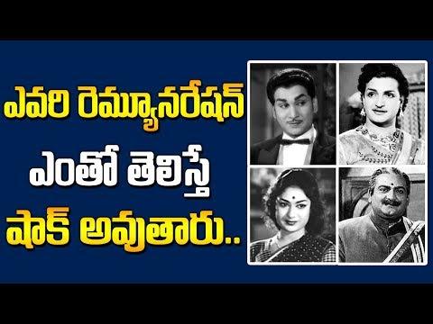 ఎవరి రెమ్యూనిరేషన్ ఎంతో తెలిస్తే షాక్ || Tollywood old Actors shocking Remuneration|ntr,anr,savitri
