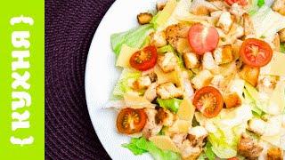 видео Заправка для салата: делаем правильно