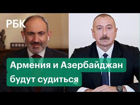Армения и Азербайджан обвинили друг друга в дискриминации. Делом займется суд ООН