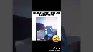 ЛУЧШИЙ ЮМОР ИЗ ТИК ТОКА