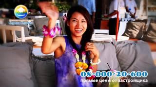 Купить квартиру в Паттайе со Страной Улыбок(Агентство недвижимости в Тайланде - Страна Улыбок. +66 8 000 20 600 www.landofsmile-property.ru., 2013-01-23T07:51:34.000Z)