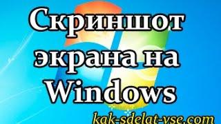 Как сделать скриншот экрана на компьютере windows?
