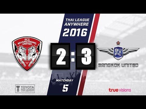 ไฮไลท์ไทยลีก 2016 - เอสซีจี เมืองทอง ยูไนเต็ด 2-3 แบงค็อก ยูไนเต็ด
