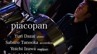 piacopan/Sketch of Leaves 〜Shizuha〜(伊澤陽一 作曲) / live at 中目黒楽屋