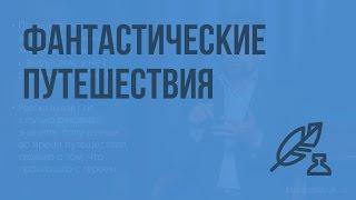 Литература 7 (Архангельский А.Н.) Фантастические путешествия. Н. В. Гоголь. Видеоурок