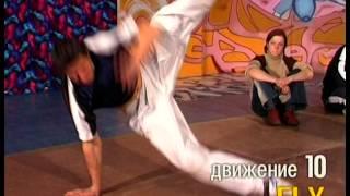 Учимся танцевать. Школа брэйк данса(Брэйк данс -- танцевальный стиль, завоевавший огромную популярность за время своего существования. Он смог..., 2012-05-16T14:19:03.000Z)