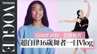 肌肉酸痛擦虎標萬金油兼顧學業與夢想16歲芭蕾舞者在「火車」上寫作業Teen Ballerina's Daily RoutineVogue Taiwan