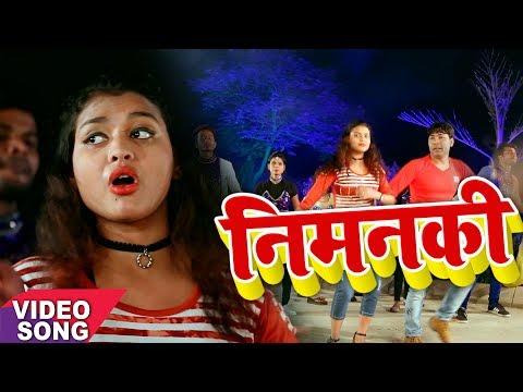 2018 का सबसे अलग गाना | भतार जरे होखबे | Nimanki | Manisha Singh, Poonam Pandey