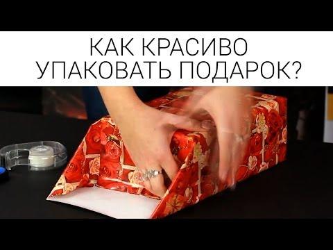 Как запаковать коробку в подарочную бумагу видео