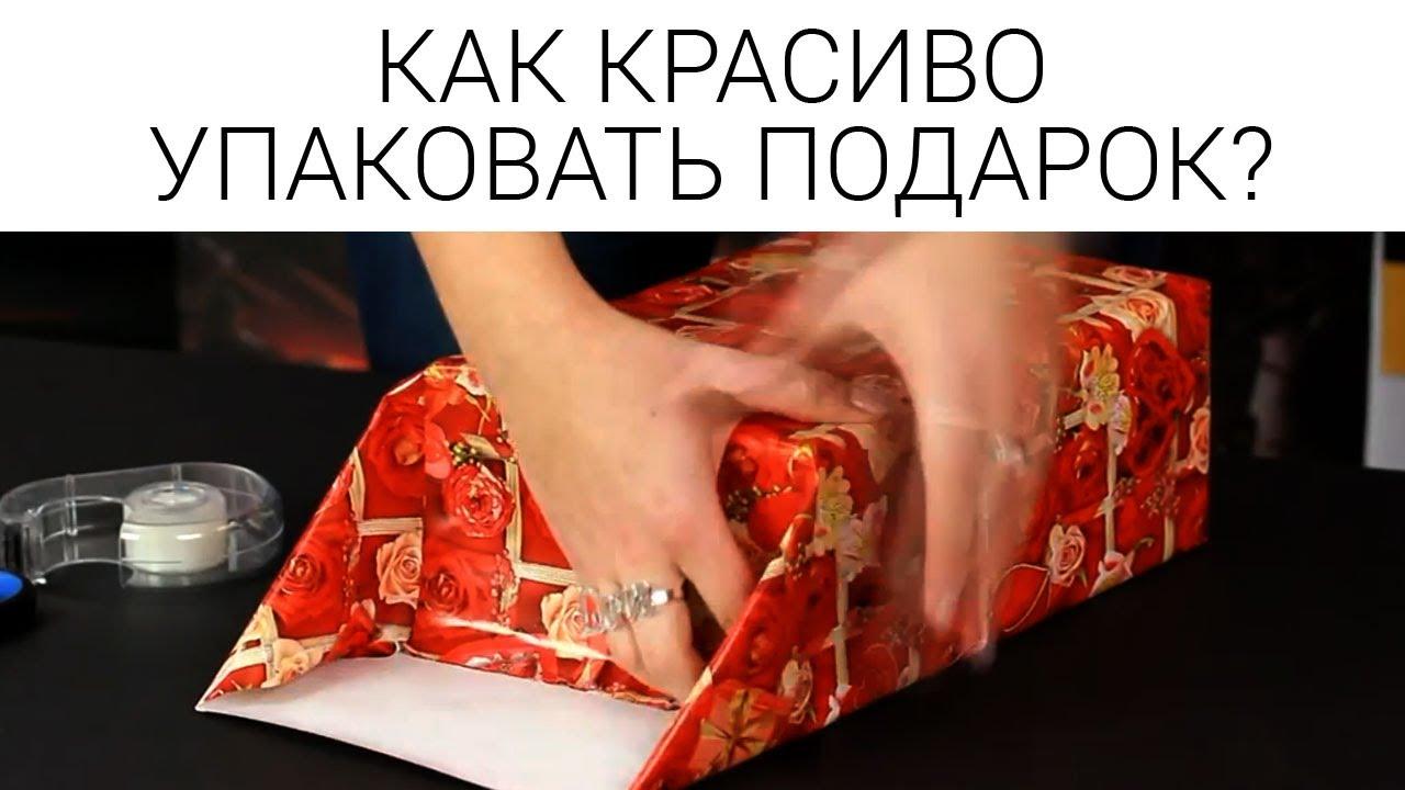 Как упаковать подарок в бумагу своими руками