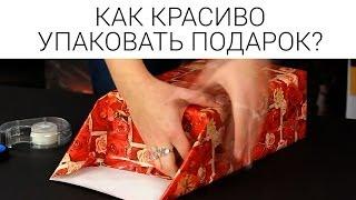 Как красиво упаковать подарок в бумагу своими руками(Выбираем подарки http://fotos.ua/ Беспроигрышные идеи подарков на Новый год, в нашей статье → https://f.ua/articles/idei-podarkov-n..., 2014-02-12T08:55:54.000Z)
