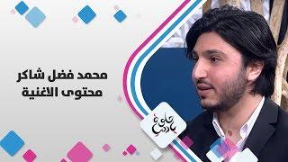 محمد فضل شاكر - محتوى الاغنية