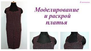 Моделирование и раскрой платья с рельефами и цельнокроеным воротником стойка