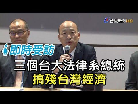 訪美出席論壇 韓國瑜痛批「三個台大法律系總統搞殘台灣」【即時受訪】