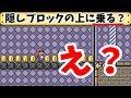 【マリオメーカー 実況】隠しブロックに乗る方法が斬新過ぎた!!