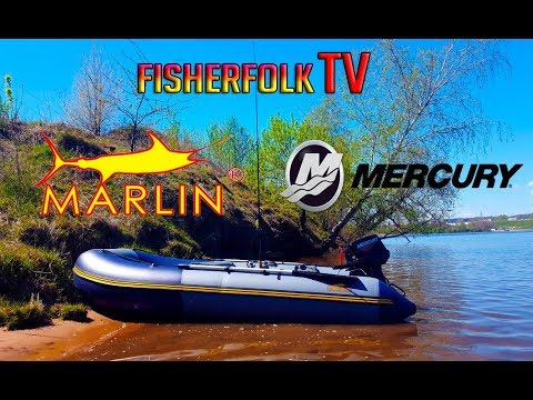 Лодка Marlin 330 и обкатка мотора Mercury 9.9 MH light