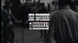 видео Кто убил Ленина? Дата смерти Ленина. Дата рождения Ленина и смерти