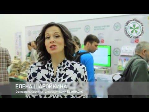 Российская Система независимого контроля качества продуктов БИОЛОГИЧЕСКИ БЕЗОПАСНО