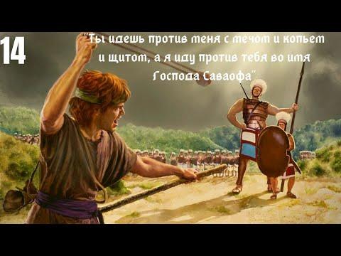 Давид и Голиаф. Ветхий Завет .Библейские рассказы .О битве Давида и Голиафа