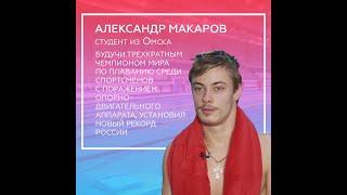 Пловец Александр Макаров о спортивном плавании