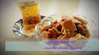 Домашний молочный сахар/ Milk Sugar Recipe(in English in the description under the video)