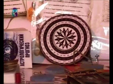 Музей магии. Народная медицина, предсказания, астрология и уфология