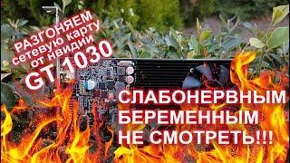 Разгоняем видеокарту GT 1030 !!!