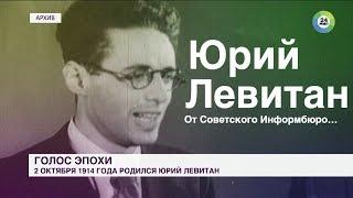 Юрий Левитан. Голосу Советского Союза 105 лет