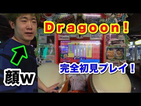 太鼓の達人 Dragoonを初見プレイ!