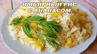 Рис с ананасом. Имбирный рис с ананасом