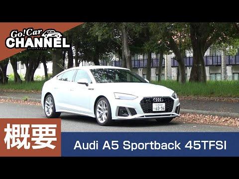 「アウディ A5スポーツバック」車両解説~概要編~ 試乗インプレッション前の詳細解説! Audi A5