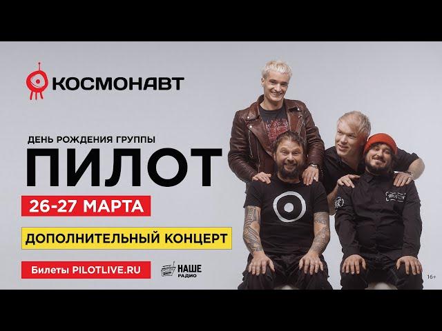 ПИЛОТ — День рождения группы в Питере! (26 и 27 марта, «Космонавт»), 16+