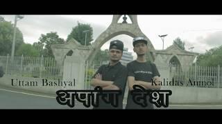 APANGA DESHA || OFFICIAL MUSIC VIDEO ||