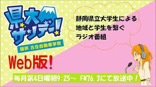 「県大サンデー」2017.11.25 静岡県立大学放送研究会 thumbnail