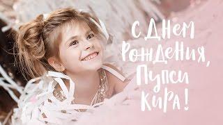Birthday Party ★ вечеринка для ПУПСИ КИРЫ   G.Bar & PhotoRoom by Oh My Look!
