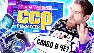Треш ОБЗОР сам СЕБЕ режиссер - СТЫД и ностальгия