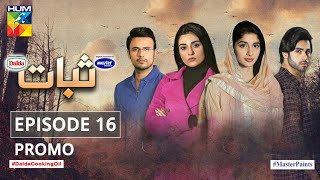 Sabaat | Episode 16 | Promo | Digitally Presented by Master Paints | Digitally Powered by Dalda